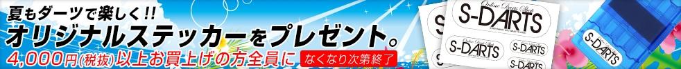 オリジナルステッカーをプレゼント【4,000円以上お買上げの方全員に】