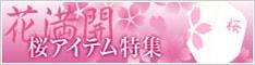 桜アイテム特集