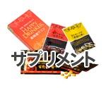 ダーツ雑貨【サプリメント】