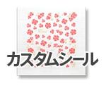 ダーツ雑貨【カスタムシール】