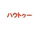 DVDジャンル【ハウトゥー】