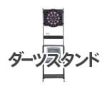 ダーツボード関係商品【ダーツスタンド】