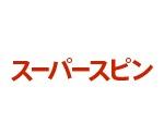 シャフト【スーパースピン】