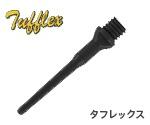 チップ【タフレックス】
