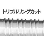 バレル刻み【トリプルリングカット】
