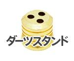 ダーツ雑貨【ダーツスタンド】