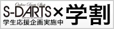 【S-DARTSx学割】学生応援企画実施中