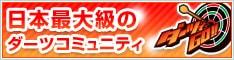 【ダーツでGO!】日本最大級のダーツコミュニティ