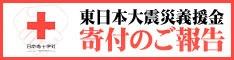 東日本大震災義援金 寄付のご報告