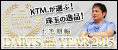 【KTM.が選ぶ!】DARTS OF THE YEAR 2015上半期
