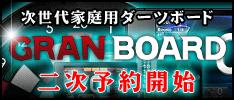 【GRAN BOARD】次世代家庭用ダーツボード〜アプリでつながる、みんなとつながる〜