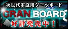 【三次予約】ダーツボード【グランダーツ】グランボード