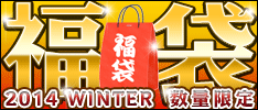 2014年WINTER福袋