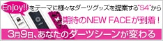 S4新作バレル特集