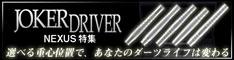 ジョーカードライバーNEXAS特集!