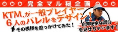 KTM.が一般プレイヤー6人のバレルをデザイン!完全マル秘企画!