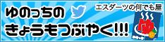 エスダーツスタッフ Twitterアカウント @yunomasdarts Follow Me Now!!
