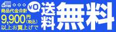 商品代金合計9,000円(税込)以上お買い上げで送料無料