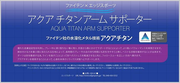 ファイテン x エッジスポーツ - アクアチタンアームサポーター