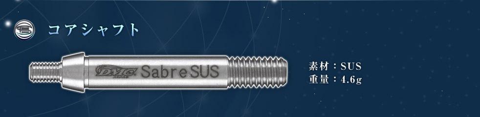 コアシャフト(素材:SUS 重量:4.6g)