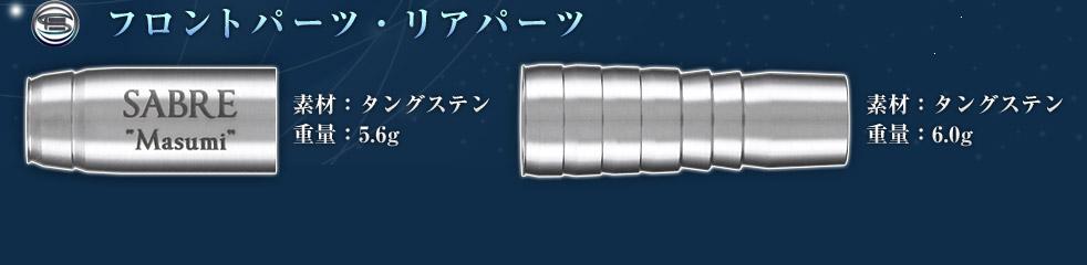 フロントパーツ・リアパーツ(素材:タングステン 重量:5.6g / 素材:タングステン 重量:6.0g)