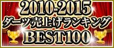 2010-2015ダーツ売上げランキングBEST100