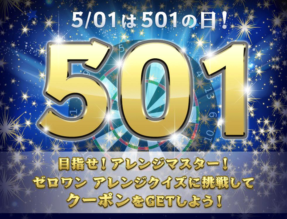 【501キャンペーン】5/01は501の日!目指せ!アレンジマスター!ゼロワン アレンジクイズに挑戦して501ポイントGETしよう!