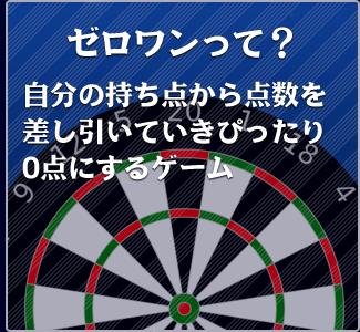 【ゼロワンって?】自分の持ち点から点数を差し引いていきぴったり0点にするゲーム