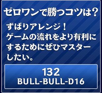 【ゼロワンで勝つコツは?】ずばりアレンジ!ゲームの流れをより有利にするためにぜひマスターしたい。【134 - T20-Bull-D12】
