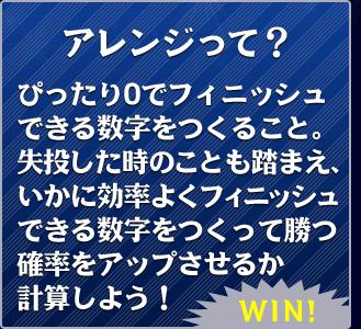 【アレンジって?】ぴったり0でフィニッシュできる数字をつくること。失投した時のことも踏まえ、いかに効率よくフィニッシュできる数字をつくって勝つ確率をアップさせるか計算しよう!