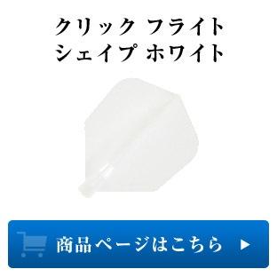 【ハローズ】クリック シェイプ ホワイト