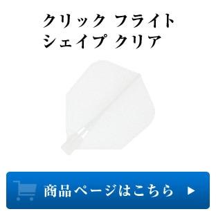 【ハローズ】クリック シェイプ クリア