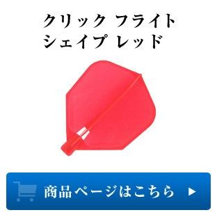 【ハローズ】クリック シェイプ レッド