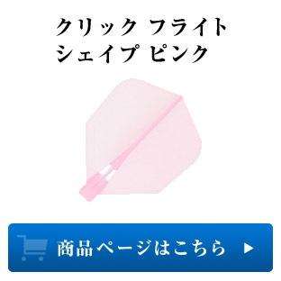 【ハローズ】クリック シェイプ ピンク