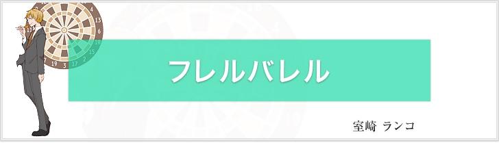フレルバレル:室崎ランコ