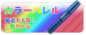 【最近大人気!! 色鮮やかな】カラーバレル