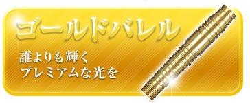【誰よりも輝くプレミアムな光を】ゴールドバレル