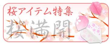 【花満開】桜アイテム特集