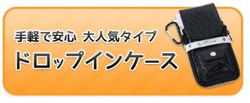【手軽で安心 大人気タイプ】ドロップインケース