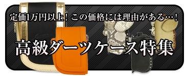 【定価1万円以上!この価格には理由がある…!】高級ダーツケース特集