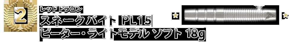 [2位]【レッドドラゴン「スネークバイト PL15 ピーター・ライトモデル ソフト 18g」】