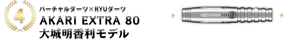 [4��]�ڥС����������ġ�RYU�����ġ�AKARI EXTRA 80 ����������ǥ�ס�