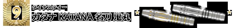 [9位]【ダイナスティー「カタナ KATANA 名刀 鬼丸」】