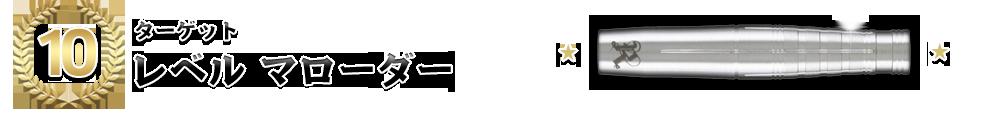 [10位]【ターゲット「レベル マローダー」】