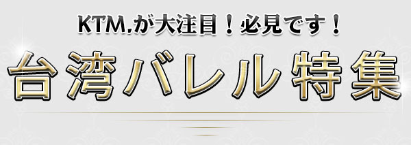 【KTM.大注目!】台湾バレル特集【必見です!】