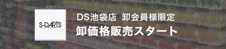 DS池袋店 卸会員様限定で卸価格販売スタート