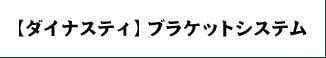 【ダイナスティ】ブラケットシステム