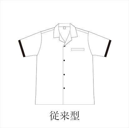 従来型オープンシャツ