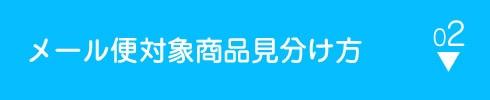 02.メール便対象商品見分け方
