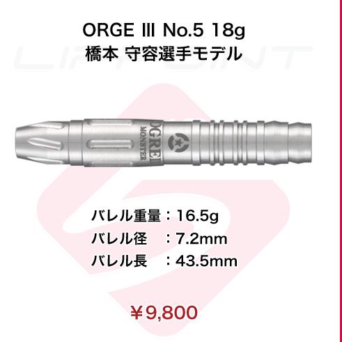 【ORGE � No.5 18g 橋本 守容選手モデル】¥9,800